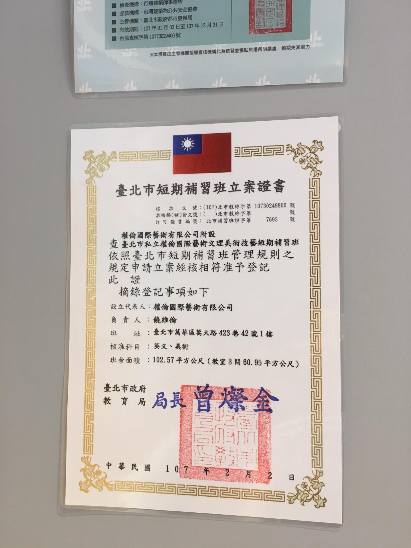 權倫國際藝術的立案證書
